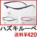 TV CM Hazuki HAZUKI hazuki pair loupe 2.5D price [easy ギフ _ packing] of three colors of Hazuki loupe Koji Ishizaka (convex glasses)