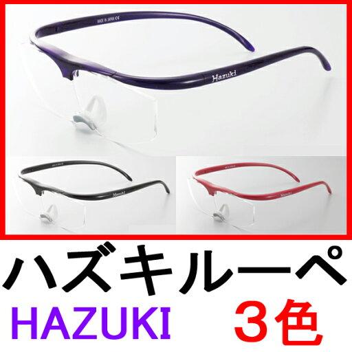 【年間ランキング受賞店】送料無料 ハズキルーペ (全3色)プリヴェAG Hazuki ルーペ 拡大鏡 メガネタイプ メガネ型ルーペ 眼鏡式ルーペ ハズキ ラージ(老眼鏡をお使いの方にも)虫眼鏡 価格 父の日ギフト rsl