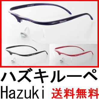 ハズキルーペ Ishizaka Koji's & CM AG Hazuki Lupe all tri-color magnifying glass Magnifier Megan type glasses type Loupe eyeglasses expression PageUp Loupe Husky new reading glasses ( シニアグラス )