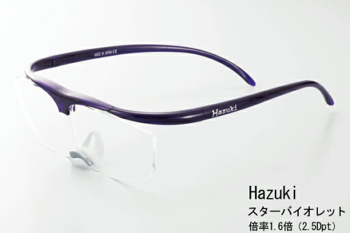 【年間ランキング受賞店】送料無料 ハズキルーペ (全3色)プリヴェAG Hazuki ルーペ 拡大鏡 メガネタイプ メガネ型ルーペ 眼鏡式ルーペ ハズキ ラージ(老眼鏡をお使いの方にも)虫眼鏡 価格 母の日ギフト rsl