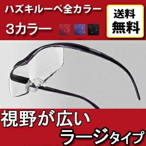 【壊わしても保証付】【新型】ハズキルーペ ラージ クリアレンズ 2017年モデル 石坂浩二さん・CM プリヴェAG Hazuki ルーペ 拡大鏡 メガネタイプ メガネ型ルーペ (老眼鏡をお使いの方にも)虫眼鏡 送料無料 rsl