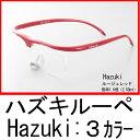 【送料無料】ハズキルーペ ペアルーペ Hazuki (全3色) 拡大鏡 ルーペ メガネ 老眼鏡 リーディンググラス シニアグラス 【あす楽対応】