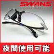 送料無料 SWANSスワンズ SA-506 エアレスウェイブ ランニング 自転車 サングラス 透明クリアレンズUVカット