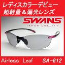 偏光サングラス レディース SWANS スワンズ SA-612 エアレスリーフ 日本製 紫外線カット UVカット rsl
