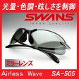送料無料 SWANS スワンズ SA-505 エアレスウェイブ ランニング用サングラス ミラー UVカットサングラス
