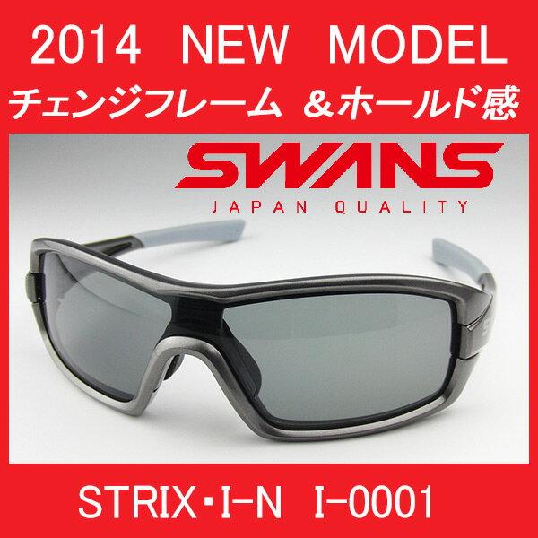 送料無料 SWANS スワンズ strix-i-0001 ストリックス・アイ 最強ホールド スポーツサングラス 自転車 野球 日本製 スポーツサングラス