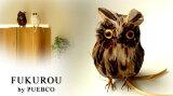 PUEBCO Owl ブラウンふくろう プエブコ リアルなフクロウ(ミミズク)のオブジェ ブラウン 置物雑貨通販【RCP】