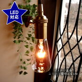 シンプルなON/OFF切替スイッチ付き!E26真鍮ランプ【04】シェード1灯 ペンダントランプ灯具/シャビーフレンチカントリーなお部屋にピッタリ♪ソケットランプビンテージ風裸電球引っ掛けシーリング【RCP】
