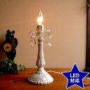 クリスタルキャンドルライト アンティーク ホワイト スタンドランプテーブルランプ ロココデコラティブ シャンデリア