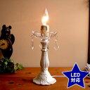 ヨーロピアンテイスト クリスタルキャンドルランプ ホワイト スタンドランプテーブルランプアンティーク フロアランプライト シャンデリア