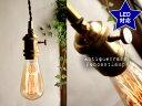 RoomClip商品情報 - ■アウトレット価格訳あり特価格安■点灯☆消灯★切替スイッチ有 レトロモダンアンティーク真鍮ランプシェード1灯E26 コード60cm ペンダントランプ灯具シャビーレトロペンダントライト裸電球ソケットランプビンテージ風引っ掛けシーリング【RCP】