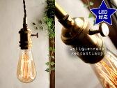 【激安】点灯☆消灯★切替スイッチ有 レトロモダンアンティーク真鍮ランプシェード1灯E26 コード30cm/60cm ペンダントランプ灯具シャビーレトロペンダントライト裸電球ソケットランプビンテージ風引っ掛けシーリング【RCP】