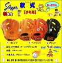★久保田スラッガー 少年軟式グローブKSN−J6 湯もみ型付け有