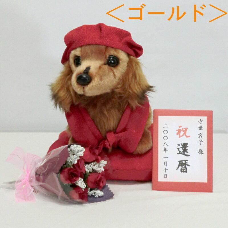 オリジナル祝・還暦 ミニチュアダックス ぬいぐるみ ちゃんちゃんこ Mサイズ 3色