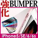 iphone7 iphone6s iphone6 iphone5s iphone SE アルミバンパー 金属 バンパー バンパーフレーム アイフォン バンパー メタルフレーム