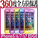 TPU 360度 フルカバー ギャラクシーs7 エッジ カバー【iphone7/iphone7 Pl