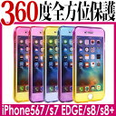 TPU 360度 フルカバー ギャラクシーs7 エッジ カバー s8/s8+ ケース【iphone