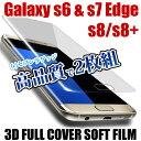 メール便送料 ギャラクシーs7 エッジ 保護フィルム TPUスクリーンフィルム galaxy s8 / s8+ / s7 edge / s6 edge / ソフトフィルム 3D曲面フルカバー ギャラクシー S7エッジ 【S8 SC-02J SCV36】【S8+ SC-03J SCV35】【S7 edge SC-02H SCV33】【S6 edge SC-04G SCV31】