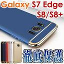 Galaxy S7 edge S8 S8+ カバー ギャラクシー s8 ケース 背面カバー メッキバ