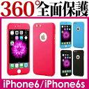 iPhone6s ケース 全面保護 360度フルカバー iPhone6 ケース全面保護 フルカバー ハードケース/iPhone6S 強化ガラス 保護フィルム/iPhone6 /ローズゴールド/ブラック/シルバー/レッド/ゴールドなど