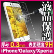 【送料無料】iPhone7/7plus/se/iPhone6/iphone6s/iPhone6s Plus/iPhone5s/ iPhone5c/xperia z4 z5 xperia z5 premium/compact/galaxy s5/s6/ ガラスフィルム 強化ガラス 強化ガラスフィルム 液晶保護フィルム