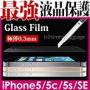 iphoneSE iphone5s ガラスフィルム 全面保護...