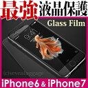 iphone7 iphone6s iphone6 Plus iphone7 Plus ガラスフィルム/強化ガラス/0.26mm 硬度9H/【iphone6 4.7】アイフォン6 4.7インチ/iphone 6 ケース/液晶シール/画面フィルム/アイフォン7 ケース/アイフォン6 カバーに/指紋/4.7インチ/アイホン6ガラス/