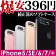 【クリア透明ソフトケース】メール便送料無料 TPUiPhone7/7plus/se/iPhone6/iphone6s/iPhone6s Plus/iPhone5s/ iPhone5c/xperia z4 z5 xperia z5 premium/compact/galaxy s5/s6/ソフト ケース /シリコンケース/アイフォン6s/アイホン6 TPU/透明ケース/クリアカバー