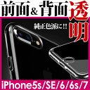 前後カバー【iphone7/iphone7 Plus/iphone5s/iphone SE/iphone6s/iphone6 Plus】TPUソフトケース&強化ガラスフィルム2点セット/透明カバー/シリコンケース/360度フルカバー/全方位保護