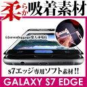 メール便送料 液晶保護フィルム galaxy s7 edge 液晶保護 フィルム 3D曲面フルカバー ギャラクシーS7eエッジ エッジ ドコモ au