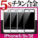 iphoneSE iphone5s チタン合金 強化ガラスフィルム 全面保護 チタン製 エッジフレーム 強化ガラス【iphone5 5c】アイフォン5 /フルカバー/iphone ケース/液晶シール/画面フィルム/アイフォン5 ケース/アイフォン5 カバーに/iPhone ケース/透明/液晶保護/指紋/glass film