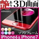 メール便送料無料 iPhone7/iphone6s/iphone6/6 Plus/6s Plus ガラスフィルム 全面保護 3D 曲面 フルカバー ラメ入り/グリッター/ソフトフレーム/iPhone6S Plus 強化ガラス 保護フィルム/iPhone6 表面硬度9H 厚さ0.3mm/ローズゴールド/ブラック/ホワイト/ゴールド/レッド