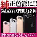 TPU【クリア ソフトケース】iPhone7/7 plus/se/iPhone6/iphone6s/iPhone6s Plus/iPhone5s/エクスペリア/xperia z4/z5/z5 premium/compact/XZ/X compact/X performance/galaxy s5/ギャラクシー s6/ソフト ケース/シリコンケース/アイフォン6s/クリアカバー/xz