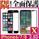 iPhoneX iPhone8 iphone7 Plus 全面保護 ガラスフィルム iPhone6 iPhone6S Plus ガラス フルカバー 強化ガラスフィルム アイフォン6s Plus フィルム アイフォンX 表面硬度9H 厚さ0.3mm iphone6s ケース iPhone6s plus ケース レッド ブラック ホワイト