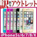 アウトレット iPhoneX/iPhone8/iPhone7/iPhone6s/iPhone5s/SE ガラスフィルム 全面保護 3D 曲面 フルカバー チタンフレーム/強化ガラス 保護フィルム/iPhone7/6s表面硬度9H 厚さ0.3mm/ローズゴールド/アルミフレーム など