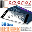 Xperia XZ2 XZ1 エクスペリア XZ1 Compact ガラスフィルム XZ Premium 全面保護 3D 曲面 保護フィルム SO-01J SOV34(xz) SO-03J SOV35(xzs) SO-01K SOV36(xz1) SO-02K(xz1コンパクト) ガラスシート ガラス XZs 液晶 強化ガラス ラウンドエッジ エクスペリア