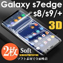 ギャラクシーs7 エッジ 保護フィルム カバー galaxy s9 保護フィルム s8 フィルム /galaxy s7 edge s6 edge 3D曲面フルカバー【S9 SC-02K SCV38】【S9 SC-03K SCV39】 【S8 SC-02J SCV36】【S8 SC-03J SCV35】【S7 edge SC-02H SCV33】【S6 edge SC-04G SCV31】