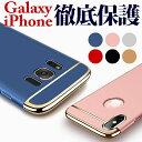 Galaxy S7 edge S8 S8+ カバー ギャラクシー s9 s9+ ケース 背面カバー(SC-02H SCV33) iPhoneXS XR XS MAX iPhone8 plus ギャラクシー..