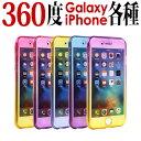 ギャラクシーs7 エッジ カバー ギャラクシーs8 s9カバー ケース TPU 360 フルカバー iphoneX iphone8 iphone7 iphone6s iphone5s SE ga..