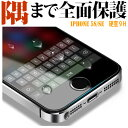 iphoneSE iphone5s ガラスフィルム 全面保護 0.3mm 硬度9H 強化ガラスアイフォン5 /iphone5c/iphone ケース/液晶シール/画面フィルム/アイフォン5 ケース/アイフォン5 カバーに/iPhone ケース/透明/液晶保護/指紋/glass film
