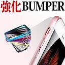 iPhoneX iPhone8 iphone7 iphone6s iphone6 iphone5s iphone SE アルミバンパー 金属 バンパー バンパーフレーム アイフォン バンパー メタルフレーム