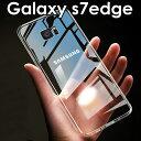 ギャラクシーs7 エッジ カバー ソフトケース galaxy s7 edge s8 背面カバー シリコンケース ギャラクシーs8 カバーソフトカバー 透明カバー GALAXY S7 edge 【SC-02H SCV33】s8【SC-02J SCV36】