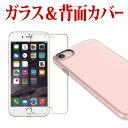 前後カバー【iphone7/iphone7 Plus/iph...