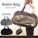 トラベル2wayボストンバッグ ボストンバッグ 旅行バッグ ボストン キャンバス 大容量
