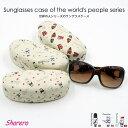 世界の人シリーズ サングラスケース メガネ 眼鏡 めがね メガネケース おしゃれ ケース
