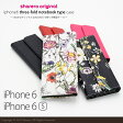 shareroオリジナル 花柄 iphone6 iphone6s スマホケース手帳型 オリジナルスマホケース スマートフォン手帳型ケース 手帳型ケース 三つ折り 手帳型 スマホ手帳カバー カード入れ アイフォン6 アイフォン6s はながら スマートフォンケース 花柄 カラバリ4色 多収納