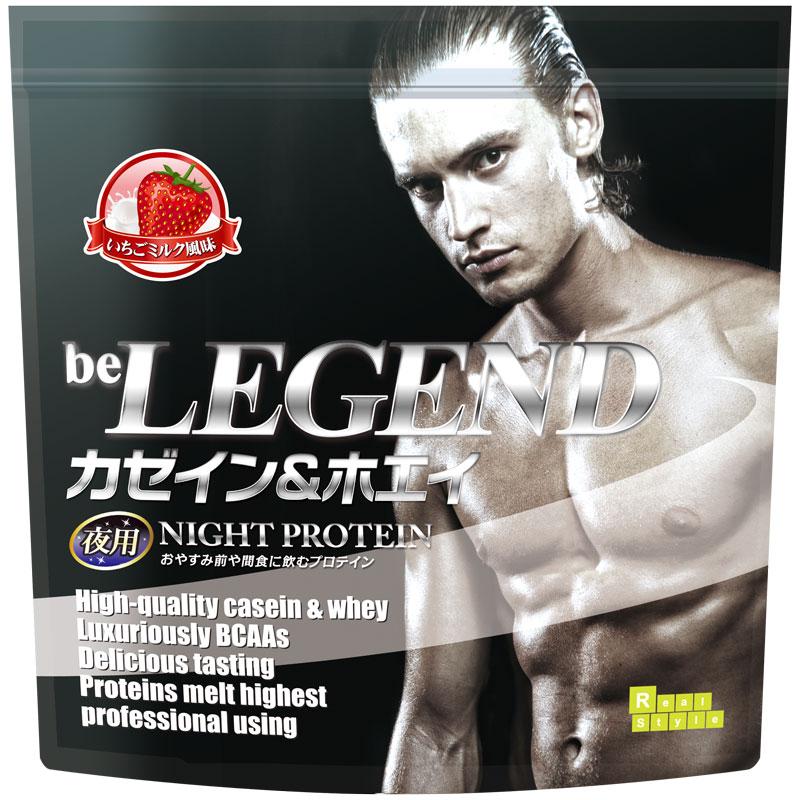 2袋販売【送料無料】ビーレジェンド -be LEGEND- 『カゼイン&ホエイ いちごミルク風味』【1Kg×2袋】