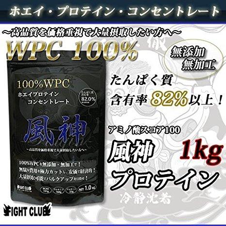 風神プロテイン 1kg ホエイ・プロテイン・コンセントレート ファイトクラブ