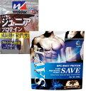 【送料無料】【2袋セット】SAVE プロテイン やみつきチョコ風味(1kg) + ウイダー ジュニアプロテイン ココア味 980g 森永製菓