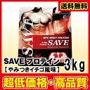 ホエイプロテイン 3kg 【送料無料】 SAVE プロテイン やみつきイチゴ風味 美味しいWPC 乳酸菌・バイオペリン・エンザミン酵素配合